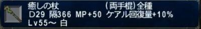 癒しの杖.jpg